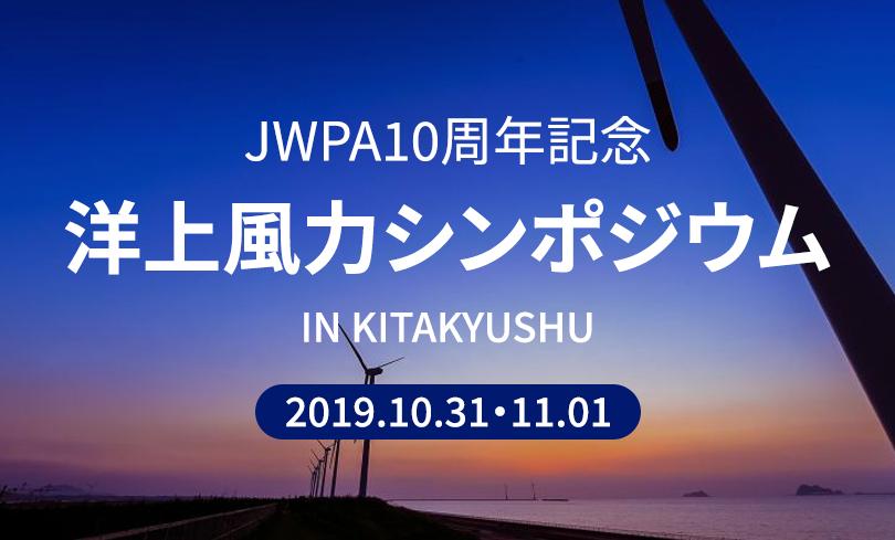 JWPA10周年記念 洋上風力シンポジウム IN KITAKYUSHU 2019.10.31・11.01