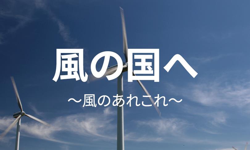 風の国へ〜風のあれこれ〜