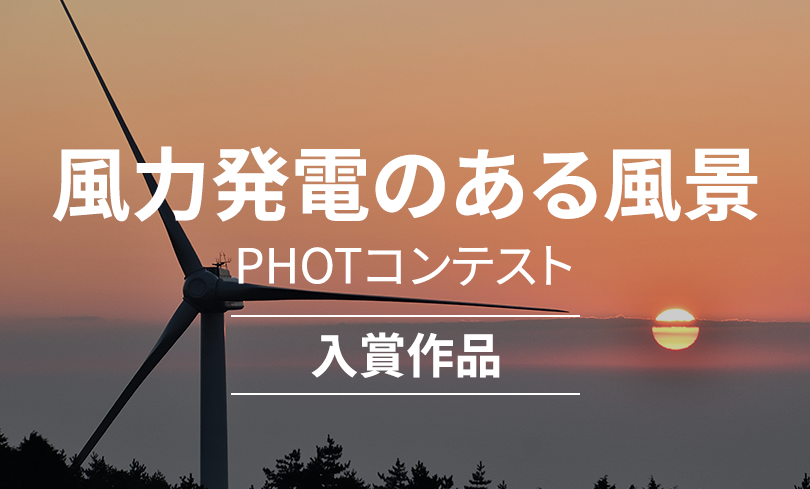 風力発電のある風景 PHOTコンテスト 入賞作品