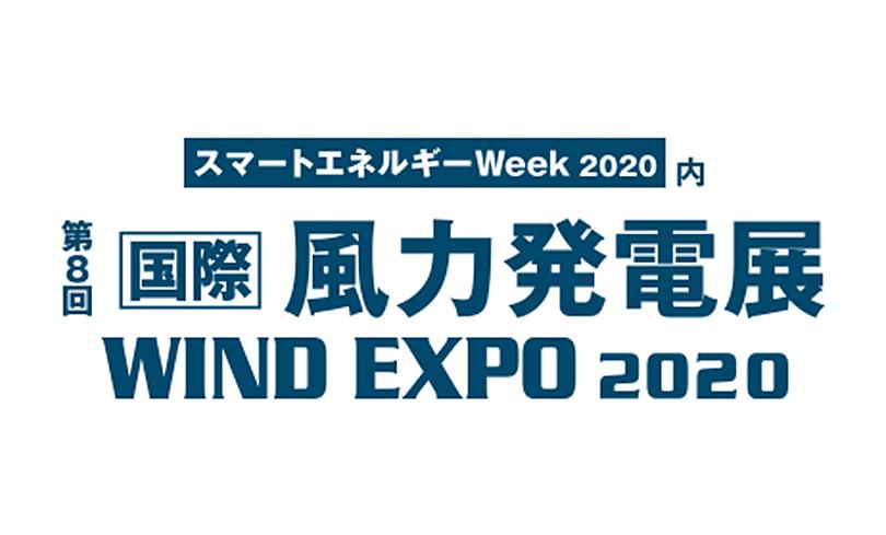 風力発電展(WIND EXPO)