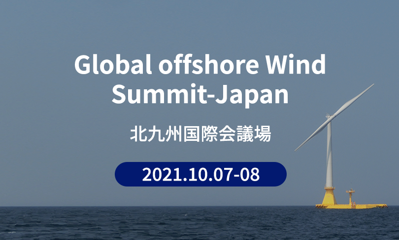 Global offshore Wind Summit-Japan